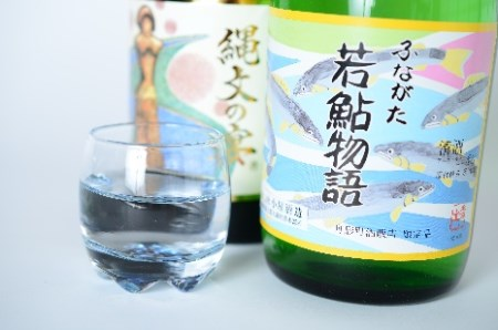 81000001<< 舟形のお酒飲み比べセット