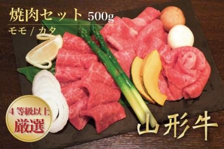 130000010<< 【厳選!!山形牛4等級以上!】焼肉セット(モモ・カタ)500g