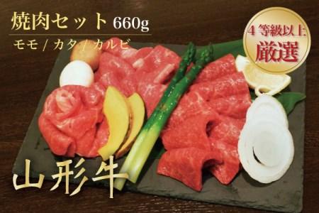 130000012<< 【厳選!!山形牛4等級以上!】焼肉セット(モモ・カタ・カルビ)660g