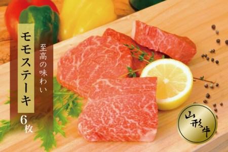 131000009<< 【至高の味わい】山形牛 モモステーキ462g