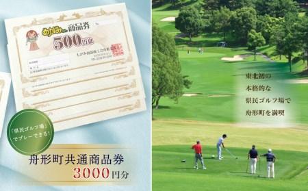 110000004<< 「県民ゴルフ場」でプレーできる!舟形町共通利用券【3,000円分】