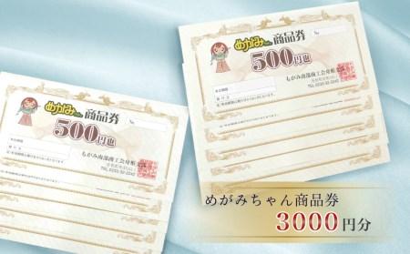 110000006<< 舟形町を満喫できる!めがみちゃん商品券【3,000円分】