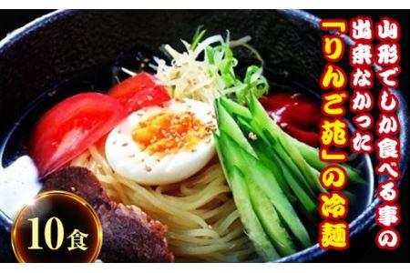 りんご苑の冷麺(スープ付・10食入り) F20B-021