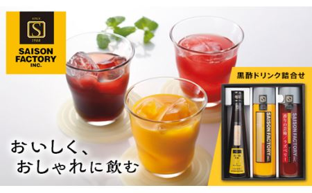 [セゾンファクトリー]飲料・飲む酢詰合せ