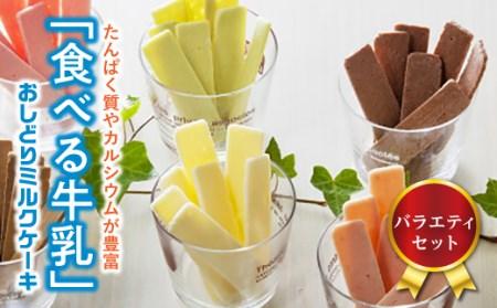 おしどりミルクケーキ11種類詰合せ F20B-126