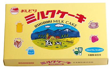 A_おしどりミルクケーキ