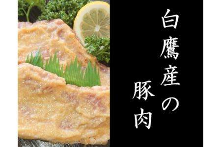米沢三元豚 豚の味噌漬 480g