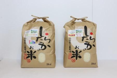 しらたかのお米(山形品種) 計10kg