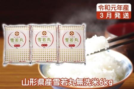 【288-013】山形発の新ブランド米!雪若丸無洗米6kg(3月発送)