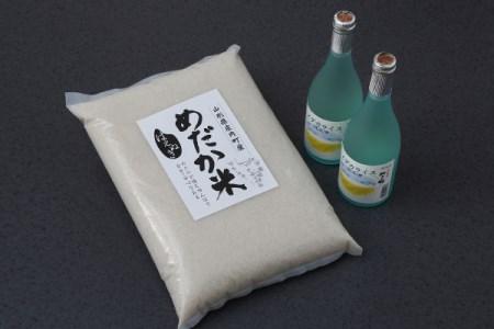 【A110】庄内町産めだか米5kgと日本酒メダカライス