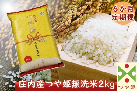 <7月開始>庄内米6か月定期便!つや姫無洗米2kg(入金期限:2021.6.25)