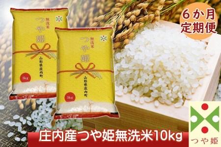 <11月開始>庄内米6か月定期便!つや姫無洗米10kg(入金期限:2021.10.25)