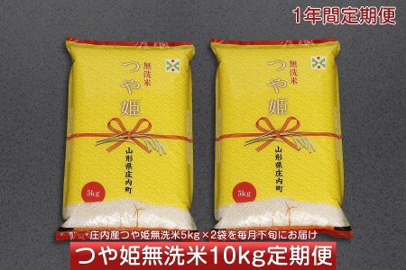 【881-222】庄内米1年間定期便!つや姫無洗米10kg(3月下旬より配送開始 入金期限:2020.2.25)