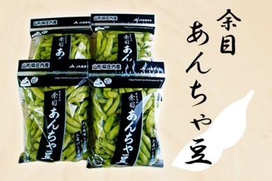 【A301】夏限定!あんちゃ豆(枝豆)(入金期限:H29.8.15)