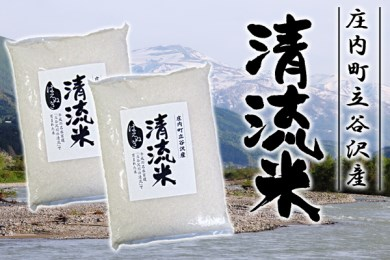 【A108】平成の名水百選「立谷沢の清流米」セット