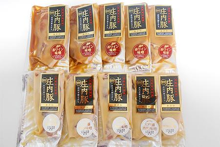 【A208】庄内豚ロース赤ワイン&大吟醸粕味噌漬けセット