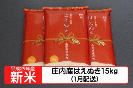 【A127】平成29年庄内町産はえぬき15kg(1月発送)