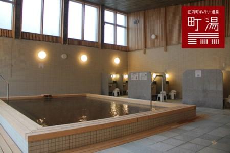 【A-25】庄内町ギャラリー温泉11回入浴券
