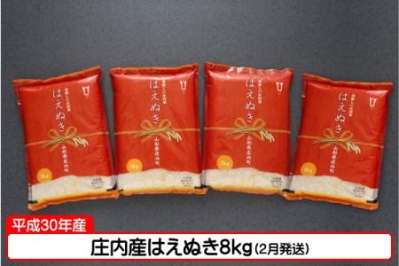 【B-255】庄内産はえぬき8kg(2月発送)