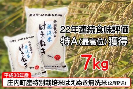 【B-267】庄内町産特別栽培米はえぬき無洗米7kg(2月発送)
