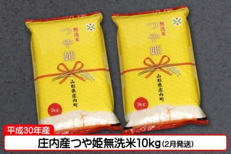 【C-297】庄内産つや姫無洗米10kg(2月発送)