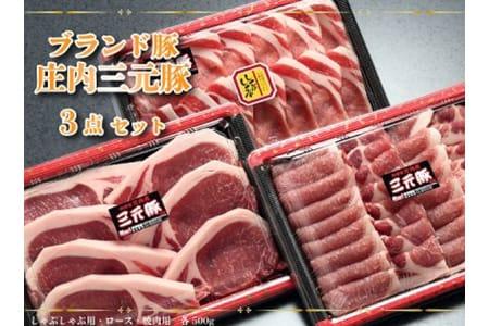 ブランド豚「庄内三元豚」3点セット(計1.5kg)