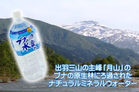 【A-352】月山の名水「ブナの水音」12リットル