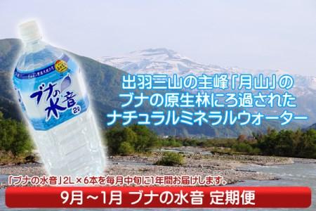 【F-836】月山の名水!ブナの水音定期便(9月中旬より配送開始 入金期限:H30.8.25)