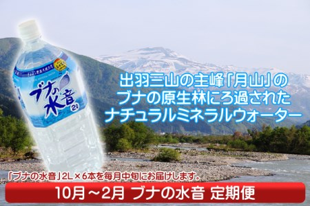 【F-845】月山の名水!ブナの水音定期便(10月中旬より配送開始 入金期限:H30.9.25)