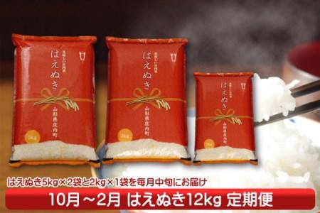【K-849】庄内米定期便!はえぬき12kg(10月中旬より配送開始 入金期限:H30.9.25)