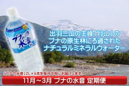 【F-858】月山の名水!ブナの水音定期便(11月中旬より配送開始 入金期限:H30.10.25)