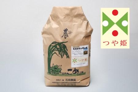 【B-071】石垣農園の特別栽培米つや姫5kg
