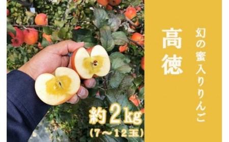No.0149 りんご(こうとく)(約2kg)
