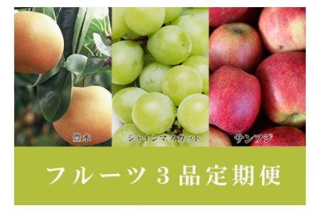 No.0334 先行予約フルーツ3品定期便  シャインマスカット2kg・なし(豊水)3kg・りんご(サンふじ)3kg