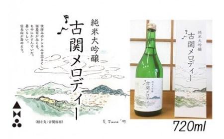 No.0404 純米大吟醸 古関メロディー 720ml