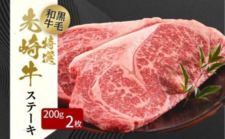 あぶくま高原 先崎牛 サーロインステーキ2枚
