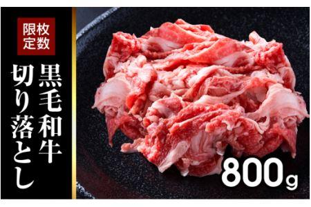川合精肉店黒毛和牛(福島牛)切り落とし800g