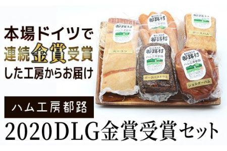 ハム工房都路 DLG金賞受賞セット