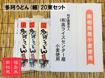 福島県南相馬市産『多珂うどん(細)』 20束セット【05007】