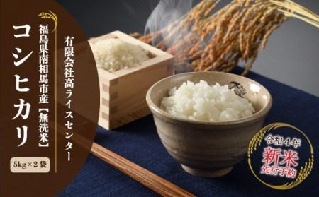 (新米先行予約)【令和3年産】福島県南相馬市産 (有)高ライスセンター栽培米【無洗米】天のつぶ5kg×2袋(令和3年11月より発送開始予定)