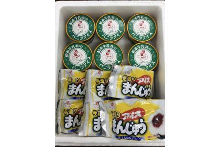 手造りアイスまんじゅう・松永牛乳(株)のバニラアイス各6個【11002】