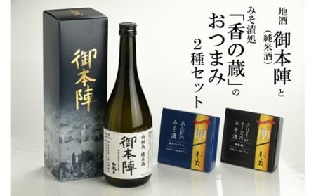 福島県南相馬市の地酒「御本陣」と味噌漬処「香の蔵」のおつまみ2種セット【12003】