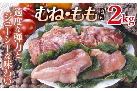 伊達鶏むね肉・もも肉セット 約2kg  F20C-038