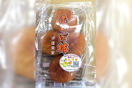 A-2:あんぽ柿(ひらたね)  3トレー