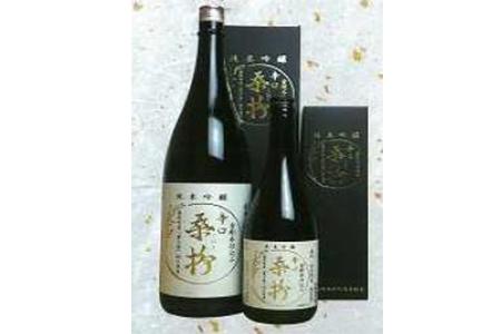 B-8:純米吟醸「辛口桑折」生酒 720mℓ×2瓶