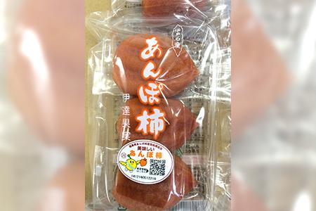 C-4:あんぽ柿(蜂屋)  8トレー