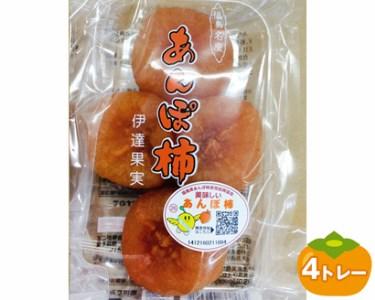 A-1あんぽ柿(ひらたね)4トレー