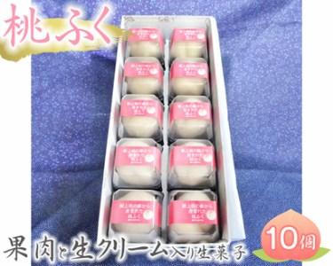 A-4 果肉と生クリーム入り生菓子「桃ふく」 10個入