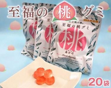 A-7 「至福の桃グミ」 20個入り