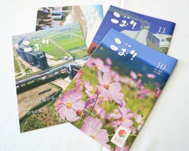 009 広報こおり年間購読